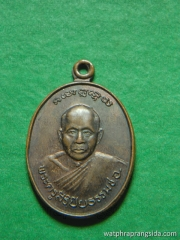 เหรียญพระครูสิริปิยธรรมรุ่นแรก