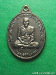 เหรียญพระครูสิริปิยธรรมรุ่นสอง