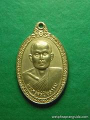เหรียญพระครูสิริปิยธรรมรุ่นมหาลาภ