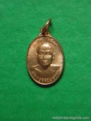 เหรียญรุ่นพิเศษ-ด้านหน้า