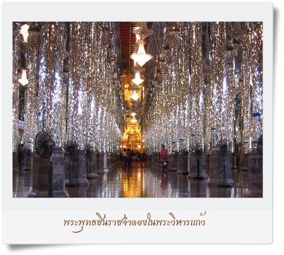 พระพุทธชินราชจำลองในพระวิหารแก้ว